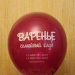 Семейный клуб варенье шарик ярко вишневого цвета
