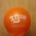 оранжевый шар с белым логотипом
