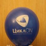 нанесение логотипа ЦиклON на шар