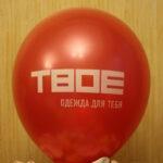 логотип Твое на шаре