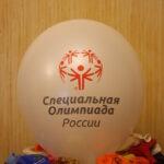 Специальная Олимпиада России шар