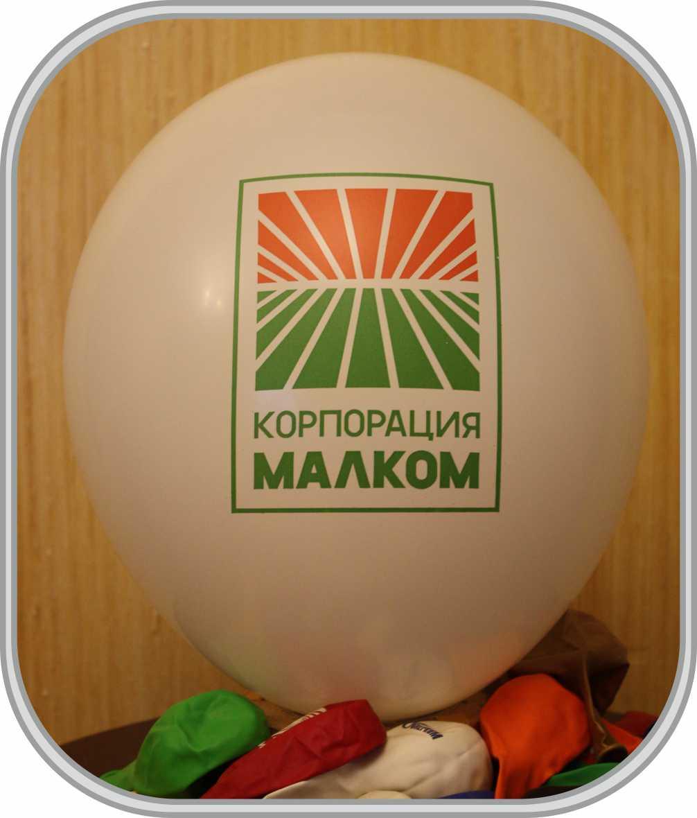 изготовление воздушных шаров с логотипом