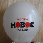 нанесение логотипа Новое радио 106,5 FM на шар