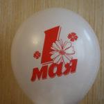 шарик 1 мая