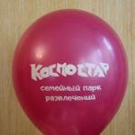 шар цвета фуксия Космостар