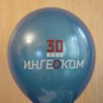 нанести печать на шар 30 лет компании