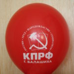 красный шар КПРФ