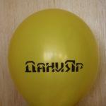 желтый шар с логотипом ДаниЯр