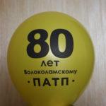 80 лет Волоколамскому ПАТП