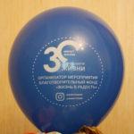 воздушный шарик благотворительного фонда